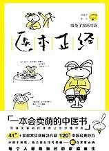 """医本正经(荣获央视""""2017中国好书""""!一本新时代的家庭健康指南!)"""
