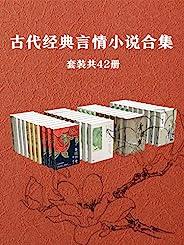 古代经典言情小说作品集(套装共42册)(看古人的爱情故事,才子佳人小说的魅力尽在其中)