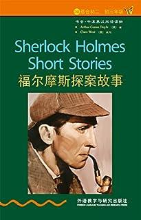 福尔摩斯探案故事(2级) (书虫·牛津英汉双语读物(2级) Book 15) (English Edition)