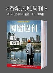 《香港鳳凰周刊》2020年上半年合集(1-18期)