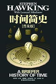 时间简史(普及版)(豆瓣8.7!比插图本更简明,一本人人都能读懂的时间简史!霍金带你探寻空间和时间的本性,上帝在创生中的作用,宇宙的历史和将来!)