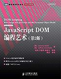 JavaScript DOM编程艺术(第2版)(图灵图书)