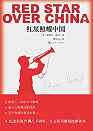 紅星照耀中國(暢銷600萬冊,八年級(上)語文教科書名著導讀指定書目)