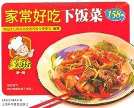 家常好吃下饭菜158例 (美食坊)