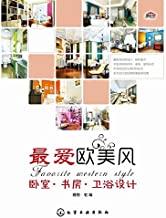 最爱欧美风:卧室·书房·卫浴设计