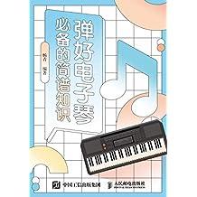 弹好电子琴必备的简谱知识(乐理自学 电子琴教程 电子琴考级教程)