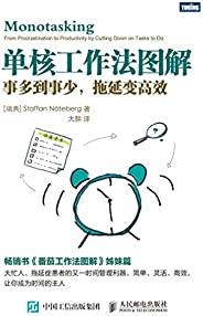 单核工作法图解:事多到事少,拖延变高效(图灵图书)
