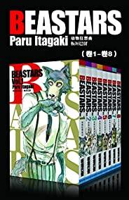 BEASTARS 動物狂想曲(第1部:卷1~卷8) (豆瓣9.1分,近5w人評論,日本新銳漫畫家板垣巴留的經典作品,一部動物版青春人性劇!一部你看了就會愛上的人氣漫畫!)