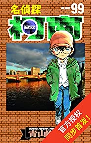 名侦探柯南(卷99) (ZUI新发行单行卷,Kindle电纸书抢先发售,同步日本,中国首发!)
