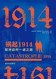 祸起1914:欧洲迈向一战之路(英国著名军事史学家马克斯·黑斯廷斯研究一战的鸿篇巨制,这场悲剧所带来的深入影响至今仍未消绝)