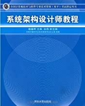 全国计算机技术与软件专业技术资格(水平)考试指定用书•系统架构设计师教程