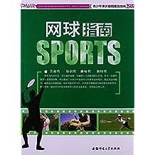 青少年课外体育竞技指南:网球指南
