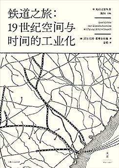 """""""铁道之旅:19世纪空间与时间的工业化(以城市规划、心理学、建筑学、经济学等诸多视角,探索人类工业意识之起源)"""",作者:[(德)沃尔夫冈·希弗尔布施, 金毅]"""
