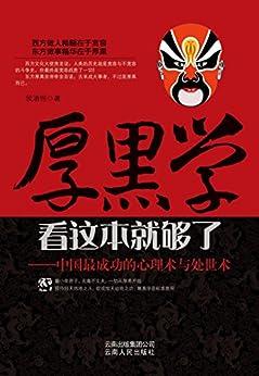 """""""厚黑学看这本就够了——中国最成功的心理术与处世术"""",作者:[侯清恒]"""