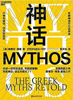 """""""神话(长踞英亚、美亚畅销书排行榜!古典故事的唯一现代演绎版本,英国喜剧大师""""油炸叔""""斯蒂芬·弗莱带你走进古希腊神话传说,一本写给成人的神话书,精彩得像印在纸上的英剧!)"""",作者:[斯蒂芬·弗莱]"""