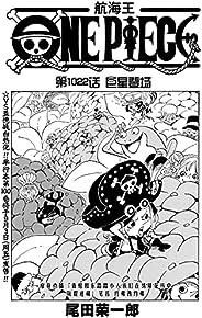 航海王/One Piece/海贼王(第1022话:巨星登场)