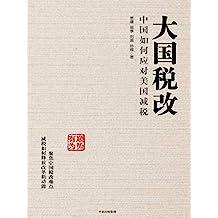 大国税改:中国如何应对美国减税(聚焦中国税改难点,减税如何释放改革新动能)