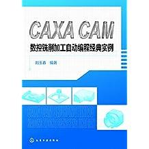 CAXA CAM 数控铣削加工自动编程经典实例