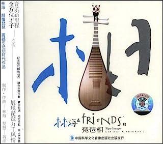 林海:琵琶相(CD)