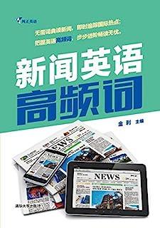 新闻英语高频词 (纯正英语)