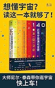 140亿年宇宙演化全史(万维钢罗振宇力赞的霍金奖得主尼尔·泰森经典大作,浪漫版的《时间简史》,重新思考宇宙、时间和我们自己) (未读·探索家)