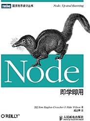Node即学即用 (图灵程序设计丛书 35)