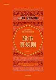 股市真规则:畅销版(巴菲特推荐,帮助投资者挑选好股票、发现好公司、理解不同行业背后的驱动力)