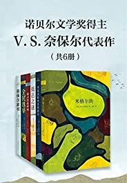 诺贝尔文学奖得主V.S.奈保尔代表作(共6册) (诺奖奈保尔作品系列 15)