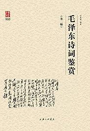 毛泽东诗词鉴赏(特约研究毛泽东诗词的著名文史专家田秉锷先生编撰) (壹力文库)