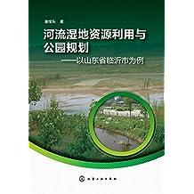 河流湿地资源利用与公园规划:以山东省临沂市为例