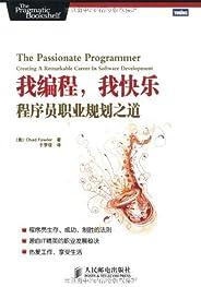 我编程,我快乐:程序员职业规划之道(图灵图书)