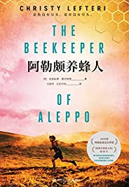 """阿勒颇养蜂人(2020年阿斯彭语言文学奖)(一个叙利亚人的逃离之旅。""""它让我们能睁开眼睛去看这个世界。"""")"""