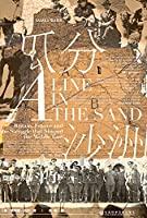 瓜分沙洲:英国、法国与塑造中东的斗争【探寻中东问题历史形成的根源】 (甲骨文系列)