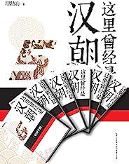 这里曾经是汉朝套装(1-6) (中国历史那些事儿系列)