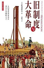 《旧制度与大革命》(全新插图升级版,牛津大学百年来指定必读书目,《纽约时报》不断引用其话语,精心选配60余幅珍贵历史插图,深入分析法国大革命的得失与教训,对当今的中国与世界仍有启示)