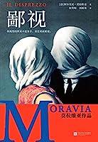 """鄙视(意大利的""""鲁迅""""!我渴望的其实不是分手,而是重新相爱。卡尔维诺、加缪、埃科等都是他的忠实读者。)"""