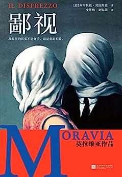 """""""鄙视(意大利的""""鲁迅""""!我渴望的其实不是分手,而是重新相爱。卡尔维诺、加缪、埃科等都是他的忠实读者。)"""",作者:[阿尔贝托·莫拉维亚]"""