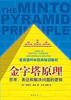 """""""金字塔原理(麦肯锡40年经典培训教材,精进思考、分析和表达。职场人的实用工具,世界知名企业和院校培训的逻辑思考方法。)"""",作者:[芭芭拉·明托, 汪洱, 高愉]"""