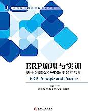 ERP原理与实训:基于金蝶K/3 WISE平台的应用 (高等院校精品课程系列教材)