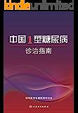 中国1型糖尿病诊治指南