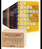 阎连科作品集(首位卡夫卡文学获奖作者阎连科代表作集合)(套装共8册)