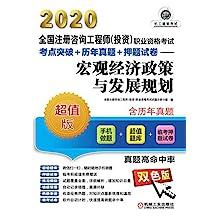 2020全国注册咨询工程师(投资)职业资格考试考点突破+历年真题+押题试卷——宏观经济政策与发展规划