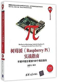 树莓派(Raspberry Pi)实战指南——手把手教你掌握100个精彩案例 (清华开发者书库)