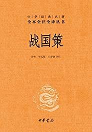 戰國策(全二冊)精--中華經典名著全本全注全譯叢書 (中華書局出品)