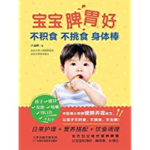 宝宝脾胃好,不积食 不挑食 身体棒(日常护理 营养搭配 饮食调理,轻松改善积食,强壮孩子身体,让孩子养成良好的进食习惯)