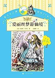 爱丽丝梦游仙境(19世纪极具影响力荒诞小说;安妮·海瑟薇主演同名电影;你长大之前要读的经典故事;人民文学出版社倾力打造) (你长大之前必读的66本书 36)