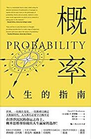 概率:人生的指南(牛津大學、慕尼黑大學等知名高校學生參考書,都能讀懂的概率在哲學中的有趣觀點!用概率思維掌控人生,幫你做出人生贏家的選擇!) (密涅瓦品牌書系)