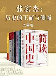 张宏杰:历史的正面与侧面(全7册)(知名历史学者张宏杰集结数年思考之精华!)