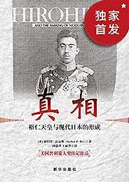 真相:裕仁天皇与现代日本的形成(他是不能被审判的神,还是被美国保护的战争默许者?揭示了历史的真面目,改写了对裕仁的传统评价,普利策大奖传记作品)