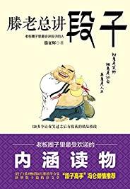 滕老总讲段子 (博集历史典藏馆)